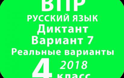 ВПР 2018 Русский язык. Диктант. 4 класс. Вариант 7 и критерии