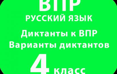 Диктанты к ВПР русский язык 4 класс. Варианты диктантов
