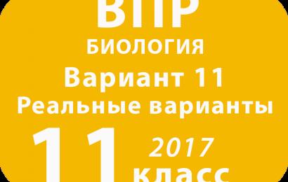 ВПР 2017 г. Биология. 11 класс. Вариант 11 с ответами