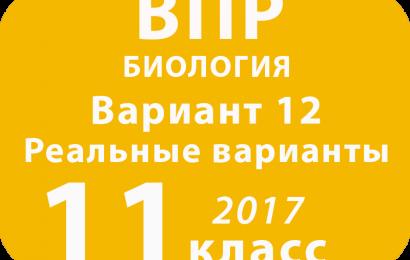 ВПР 2017 г. Биология. 11 класс. Вариант 12 с ответами
