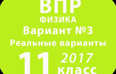 ВПР 2017 г. Физика. 11 класс. Вариант 3 с ответами