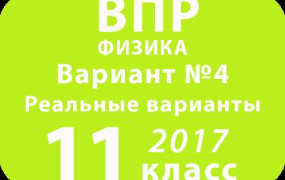 ВПР 2017 г. Физика. 11 класс. Вариант 4 с ответами