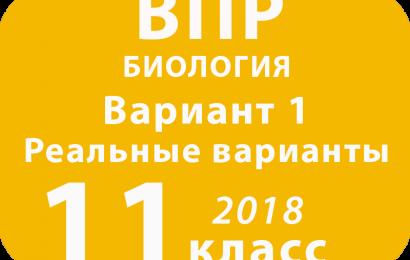 ВПР 2018 г. Биология. 11 класс. Вариант 1 с ответами