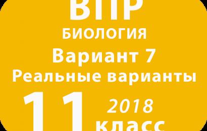 ВПР 2018 г. Биология. 11 класс. Вариант 7