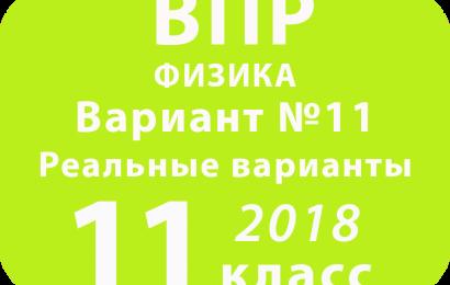 ВПР 2018 г. Физика. 11 класс. Вариант 11