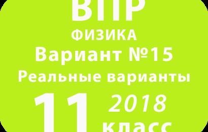 ВПР 2018 г. Физика. 11 класс. Вариант 15