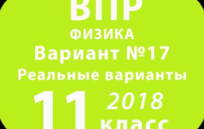 ВПР 2018 г. Физика. 11 класс. Вариант 17