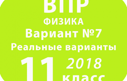 ВПР 2018 г. Физика. 11 класс. Вариант 7