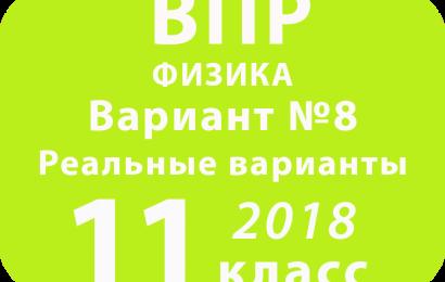 ВПР 2018 г. Физика. 11 класс. Вариант 8