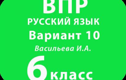 ВПР Русский язык 6 класс Вариант 10 с ответами