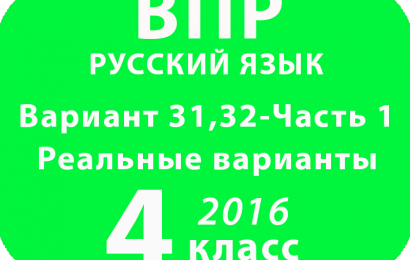 ВПР 2016. Русский язык. 4 класс. Часть 1. Варианты 31-32 с критериями оценивания