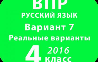ВПР 2016 г. Русский язык. 4 класс. Вариант 7 с ответами