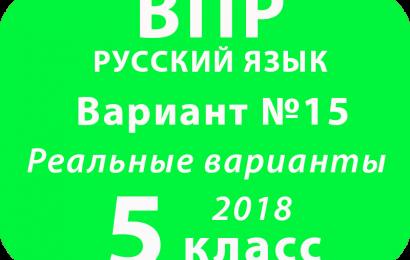 ВПР 2018 Русский язык. 5 класс. Вариант 15 с ответами