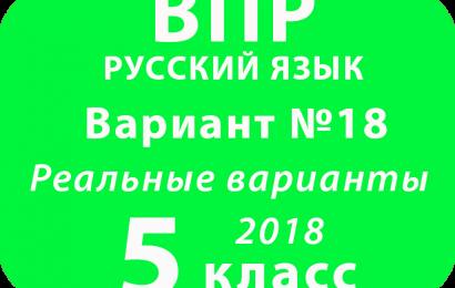 ВПР 2018 Русский язык. 5 класс. Вариант 18