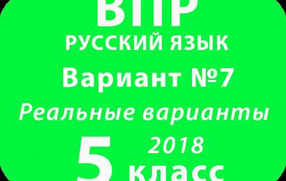 ВПР 2018 Русский язык. 5 класс. Вариант 7 с ответами