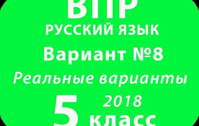 ВПР 2018 Русский язык. 5 класс. Вариант 8 с ответами