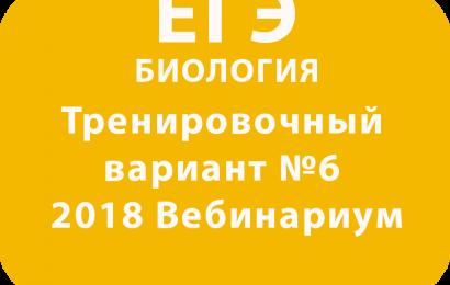 ЕГЭ БИОЛОГИЯ 2018 Тренировочный вариант №6 Вебинариум