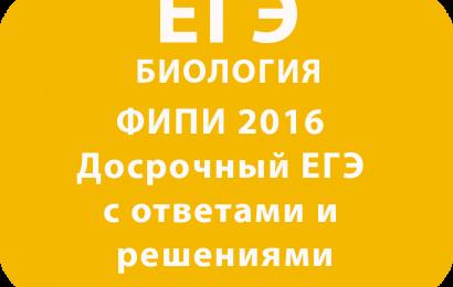 ФИПИ 2016 Досрочный ЕГЭ по биологии с ответами и решениями