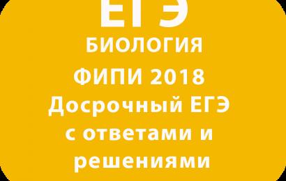 ФИПИ 2018 Досрочный ЕГЭ по биологии с ответами и решениями