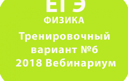ЕГЭ ФИЗИКА 2018 Тренировочный вариант №6 Вебинариум