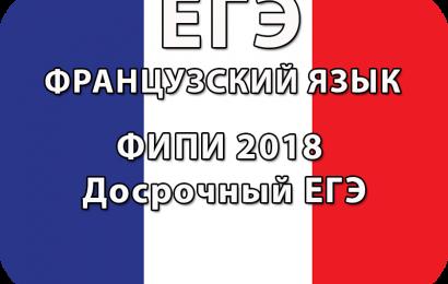 ФИПИ 2018 Досрочный ЕГЭ по французскому с ответами и решениями