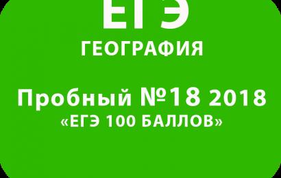 Пробный ЕГЭ 2018 по географии №18 с ответами