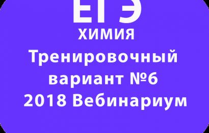 ЕГЭ ХИМИЯ 2018 Тренировочный вариант №6 Вебинариум