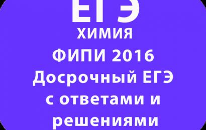 ФИПИ 2016 Досрочный ЕГЭ по химии с ответами и решениями