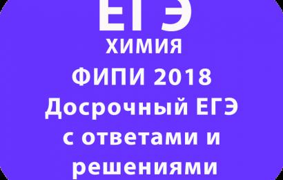 ФИПИ 2018 Досрочный ЕГЭ по химии с ответами и решениями