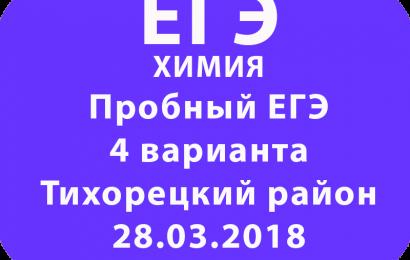 Пробный ЕГЭ ХИМИЯ, 11 класс Тихорецкий район 28.03.2018