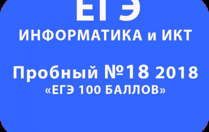 Пробный ЕГЭ 2018 по информатике №18 с ответами