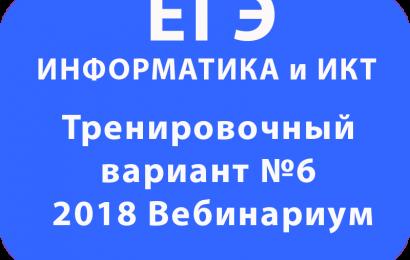 ЕГЭ ИНФОРМАТИКА 2018 Тренировочный вариант №6 Вебинариум