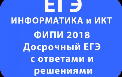 ФИПИ 2018 Досрочный ЕГЭ по информатике с ответами и решениями
