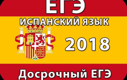 ФИПИ 2018 Досрочный ЕГЭ по испанскому с ответами и решениями