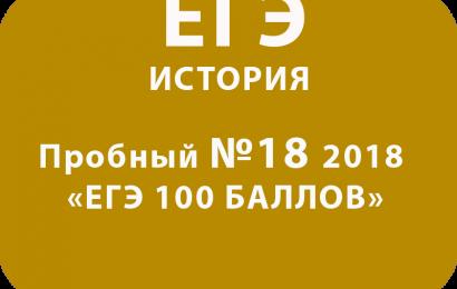Пробный ЕГЭ 2018 по истории №18 с ответами