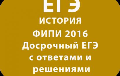 ФИПИ 2016 Досрочный ЕГЭ по истории с ответами и решениями