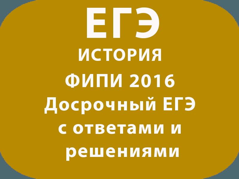 ерт по татарскому языку 2016 ответы