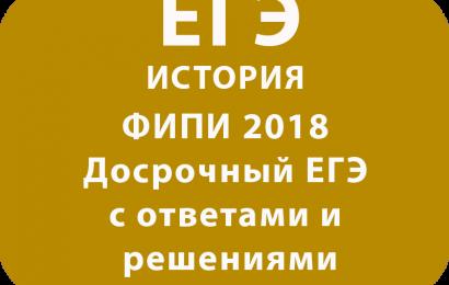 ФИПИ 2018 Досрочный ЕГЭ по истории с ответами и решениями