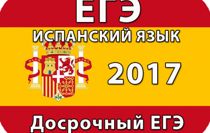 Досрочный ЕГЭ 2017 по испанскому языку