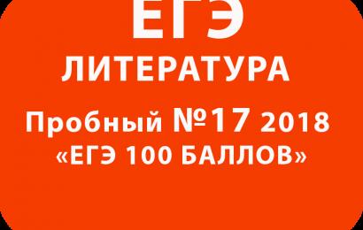 Пробный ЕГЭ 2018 по литературе №17 с ответами