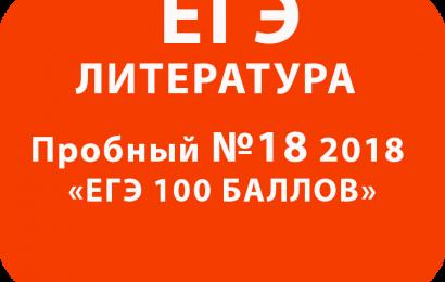 Пробный ЕГЭ 2018 по литературе №18 с ответами
