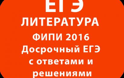 ФИПИ 2016 Досрочный ЕГЭ по литературе с ответами и решениями