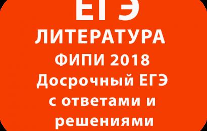 ФИПИ 2018 Досрочный ЕГЭ по литературе с ответами и решениями