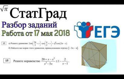 Разбор варианта ЕГЭ по математике Статград от 17 мая 2018