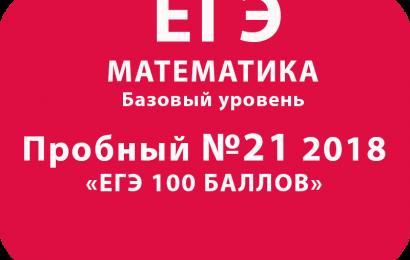 Пробный ЕГЭ 2018 по базовой математике №21 с ответами