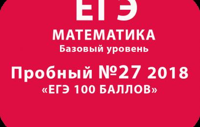 Пробный ЕГЭ 2018 по базовой математике №27 с ответами