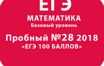 Пробный ЕГЭ 2018 по базовой математике №28 с ответами