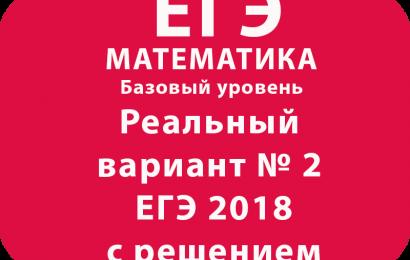 Реальный вариант №2 ЕГЭ 2018 по математике базовый с решением