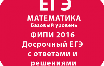 ФИПИ 2016 Досрочный ЕГЭ по математике базовый с ответами и решениями