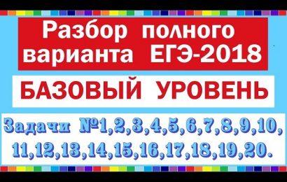 ЕГЭ 2018 по математике базовый уровень разбор